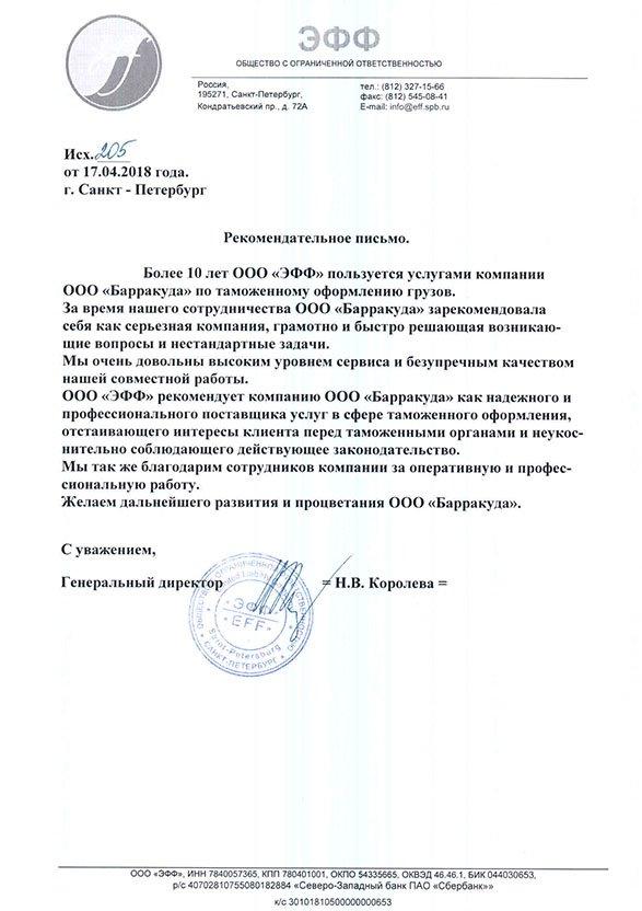 ООО «ЭФФ»