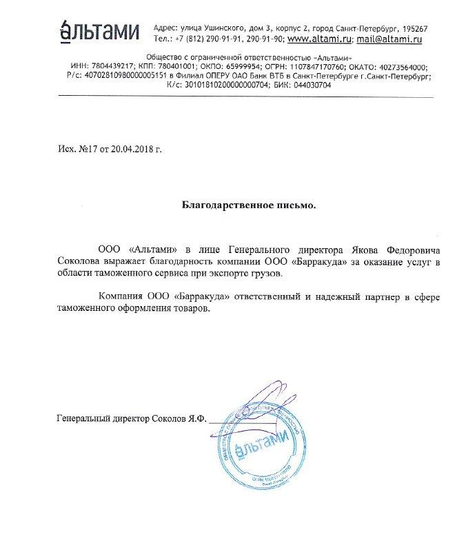ООО «Альтами»